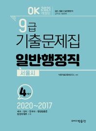 OK 일반행정직 서울시 9급 기출문제집(2021)