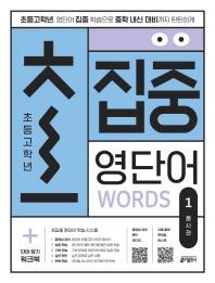 초집중 초등 고학년 집중 영단어. 1: 품사편