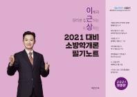 소방학개론 필기노트(2021)