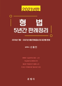 2021 형법 5년간 판례정리
