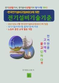 한국전기설비규정(KEC)에 의한 전기설비기술기준