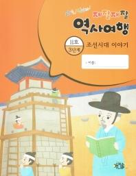 야호! 신난다! 재잘재잘 역사여행. 3-11: 조선시대 이야기