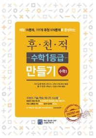 고등 수학1 후천적 수학1등급 만들기(2020)
