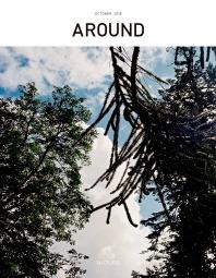Around(어라운드)(2018년 10월호 61호)