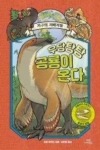 지구의 지배자들. 1: 우당탕탕, 공룡이 온다