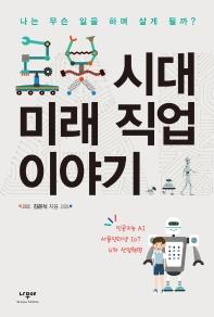 로봇 시대 미래 직업 이야기