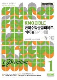 KMO Bible 한국수학올림피아드 바이블 프리미엄. 1: 정수론