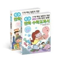 개념연결 만화 수학교과서 초등 중학년 세트(3-4학년)