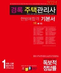 경록 민법 기본서(주택관리사 1차)(2021)