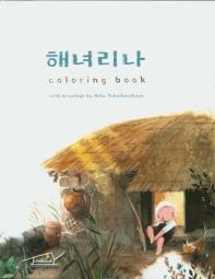 해녀리나(Coloring book)
