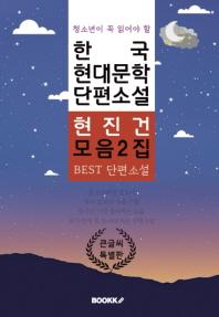 (청소년이 꼭 읽어야 할) 한국 현대문학 단편소설 현진건 모음 2집 [큰 글씨 특별판]