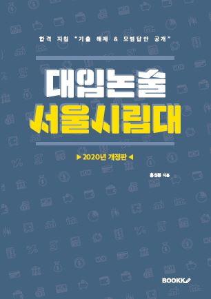대입논술 서울시립대(개정판) (컬러판)