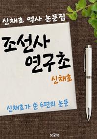 조선사연구초 (신채호 역사 논문집)