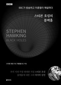 스티븐 호킹의 블랙홀   BBC가 방송하고 이종필이 해설하다