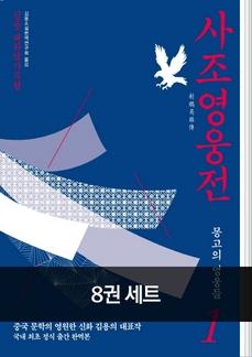 사조영웅전 세트 (전8권)
