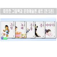 어린이아현/따뜻한 그림백과 16~20 문화.예술편 세트(전5권)/그림.노래.운동.춤.이야기