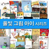 풀빛/4-7세 유아 그림책 풀빛 그림 아이 시리즈 패키지 A+B세트(전40권)/행복한청소부.빨간나무.매미.생각