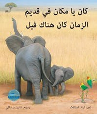 Once Upon an Elephant in Arabic