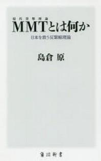 MMTとは何か 日本を救う反緊縮理論