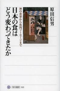 日本の食はどう變わってきたか 神の食事から魚肉ソ-セ-ジまで