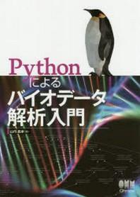 PYTHONによるバイオデ-タ解析入門