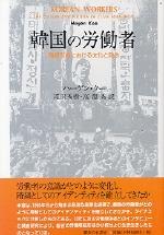 韓國の勞動者 階級形成における文化と政治