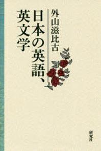 日本の英語,英文學