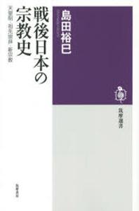 戰後日本の宗敎史 天皇制.祖先崇拜.新宗敎