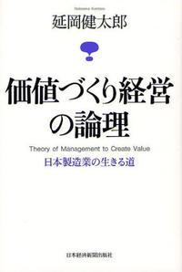 價値づくり經營の論理 日本製造業の生きる道