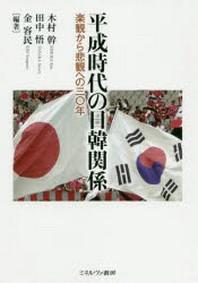 平成時代の日韓關係 樂觀から悲觀への三Ο年