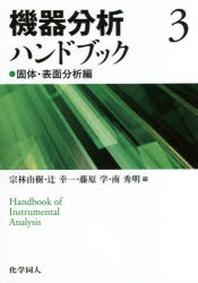機器分析ハンドブック 3