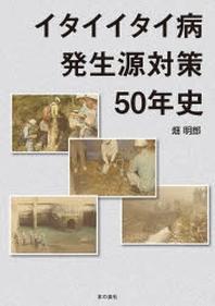 イタイイタイ病發生源對策50年史