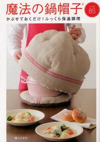 魔法の鍋帽子 かぶせておくだけ!ふっくら保溫調理 レシピ85
