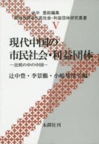 現代中國の市民社會.利益團體 比較の中の中國