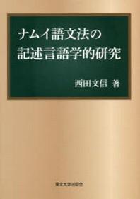 ナムイ語文法の記述言語學的硏究