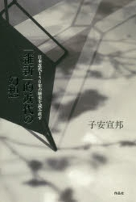 「維新」的近代の幻想 日本近代150年の歷史を讀み直す