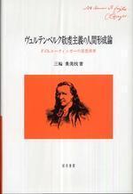 ヴュルテンベルク敬虔主義の人間形成論 F.CH.エ―ティンガ―の思想世界