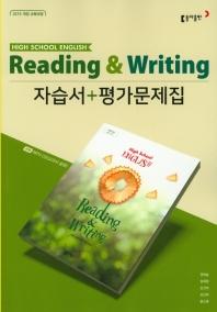 고등 Reading & Writing자습서 평가문제집(2019)