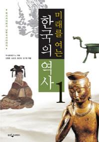 미래를 여는 한국의 역사. 1: 원시시대에서 남북국시대까지