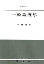 일반논리학(박종홍)