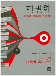 단권화 고등 국어영역 고전문학 작품단권화(2017)