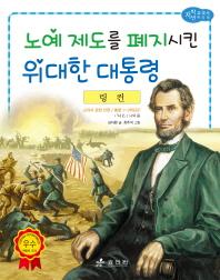 링컨: 노예 제도를 폐지시킨 위대한 대통령