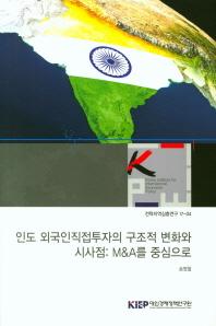 인도 외국인직접투자의 구조적 변화와 시사점: M&A를 중심으로