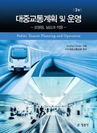 대중교통 계획 및 운영