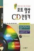 포토영상 CD 만들기(S/W포함)