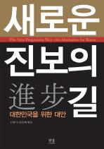 새로운 진보의 길: 대한민국을 위한 대안
