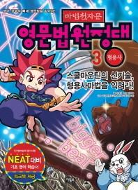 마법천자문 영문법원정대. 3: 형용사
