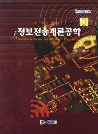정보전송개론공학