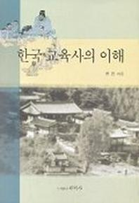 한국 교육사의 이해