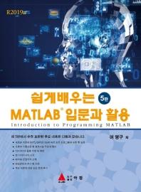 쉽게 배우는 MATLAB 입문과 활용